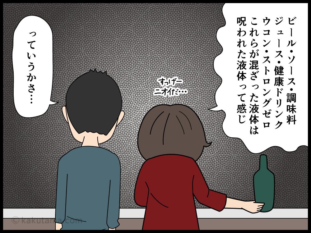 賞味期限切れの液体を捨てる主婦の漫画3
