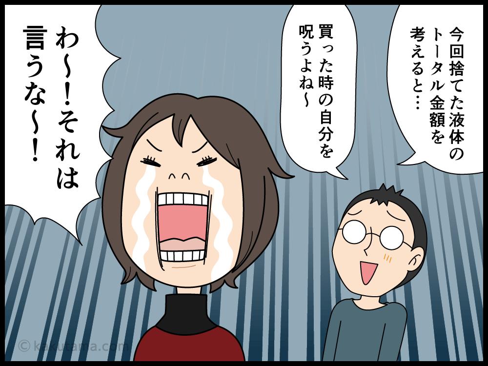賞味期限切れの液体を捨てる主婦の漫画4