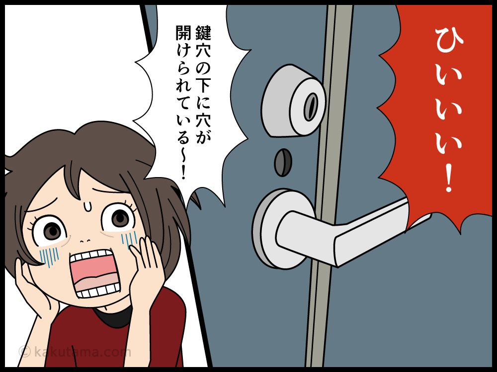 玄関ドアに穴が開けられている漫画