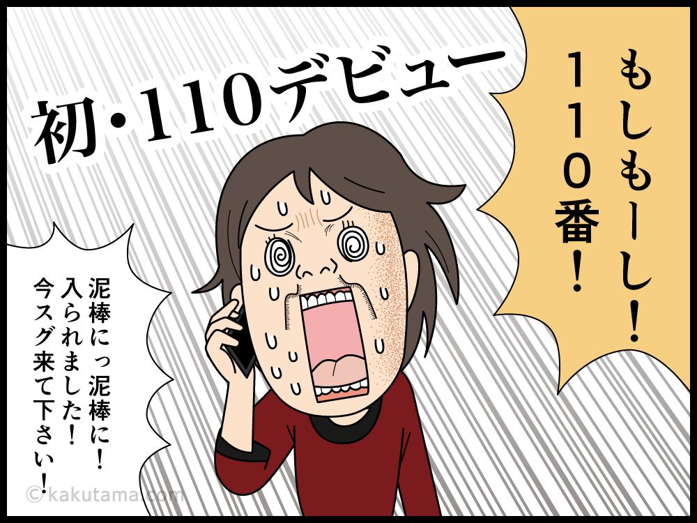 110番する主婦の漫画