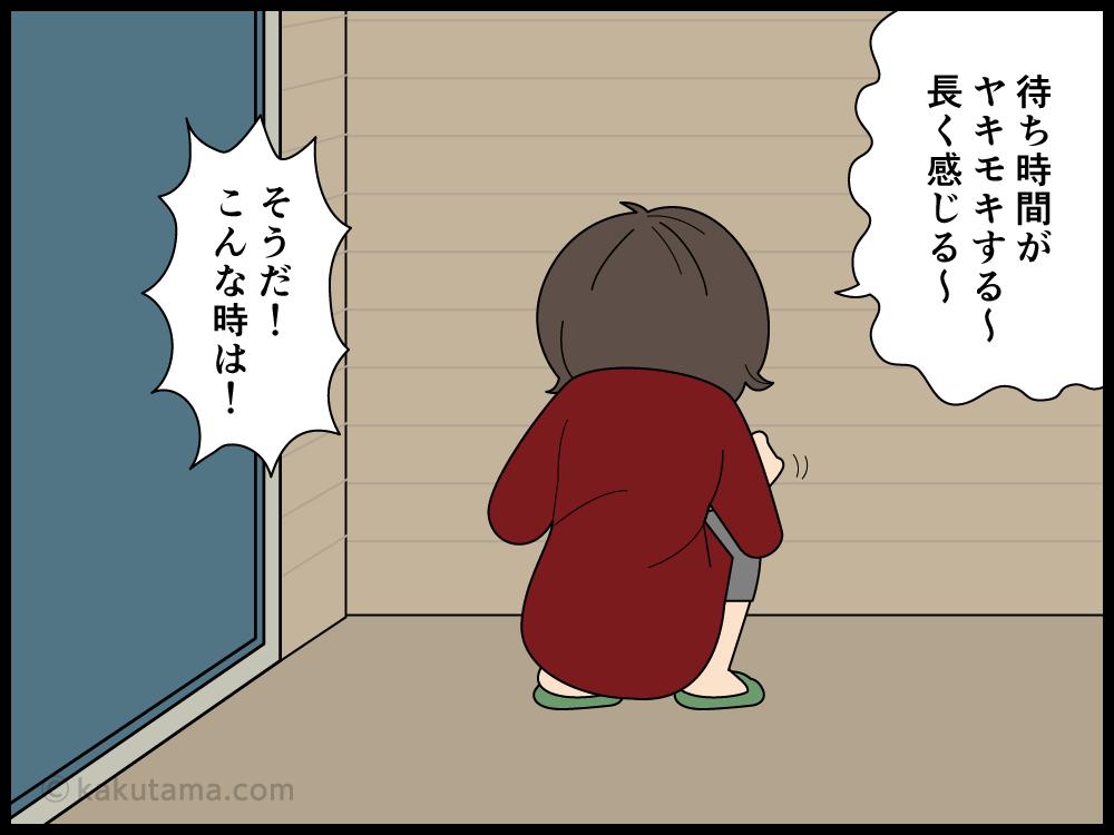 警察が来るまで家の玄関前で待つ漫画2