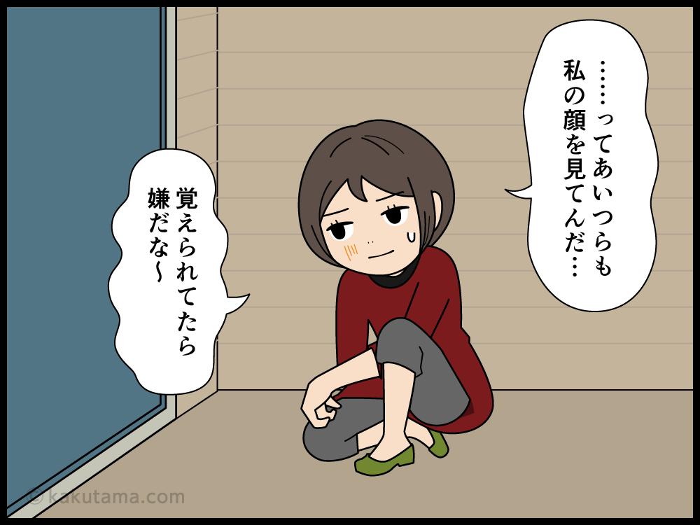 警察が来るまで家の玄関前で待つ漫画4