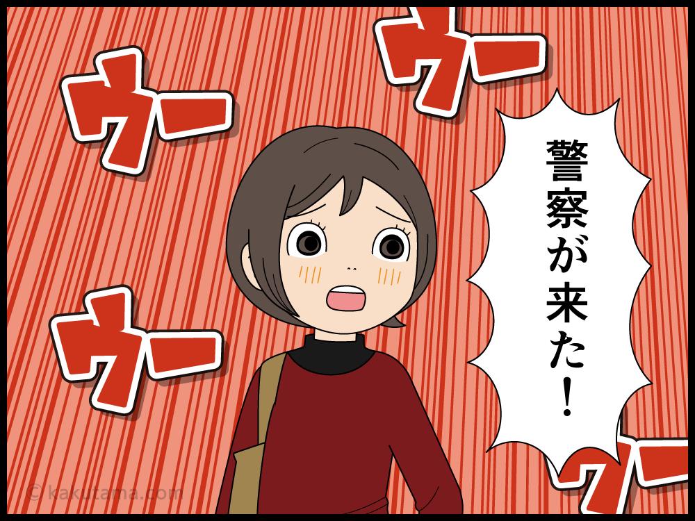 警察が来た漫画1