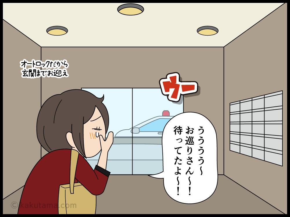 警察が来た漫画2