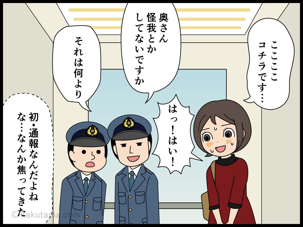 警察と会話をして気持ち焦る漫画