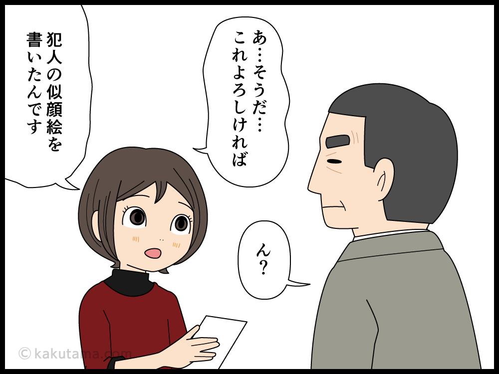 刑事に犯人の似顔絵を渡す漫画1