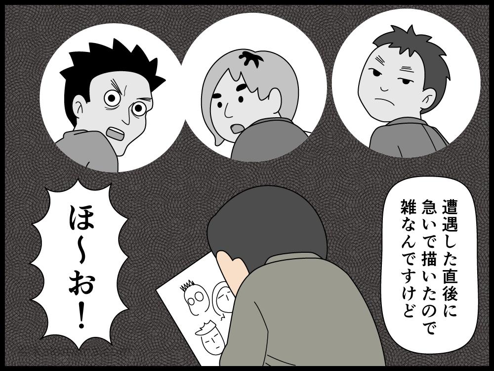 刑事に犯人の似顔絵を渡す漫画2