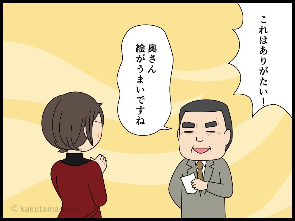 刑事に犯人の似顔絵を渡す漫画3
