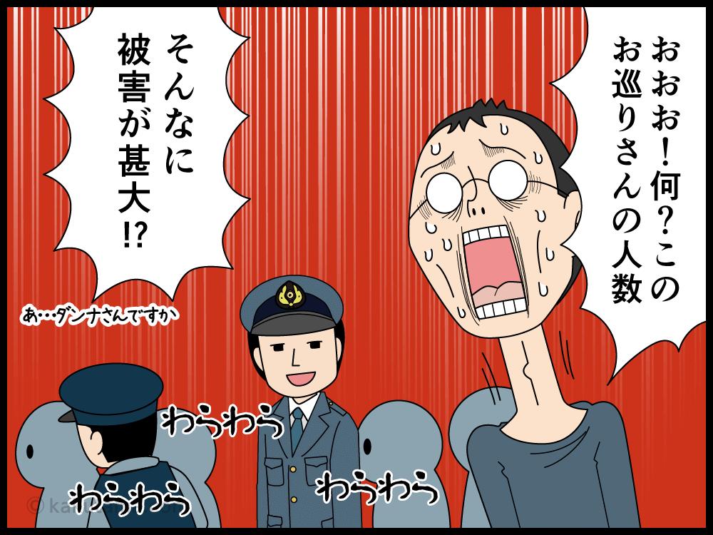 空き巣捜査で来たお巡りさんの人数にビビる漫画2