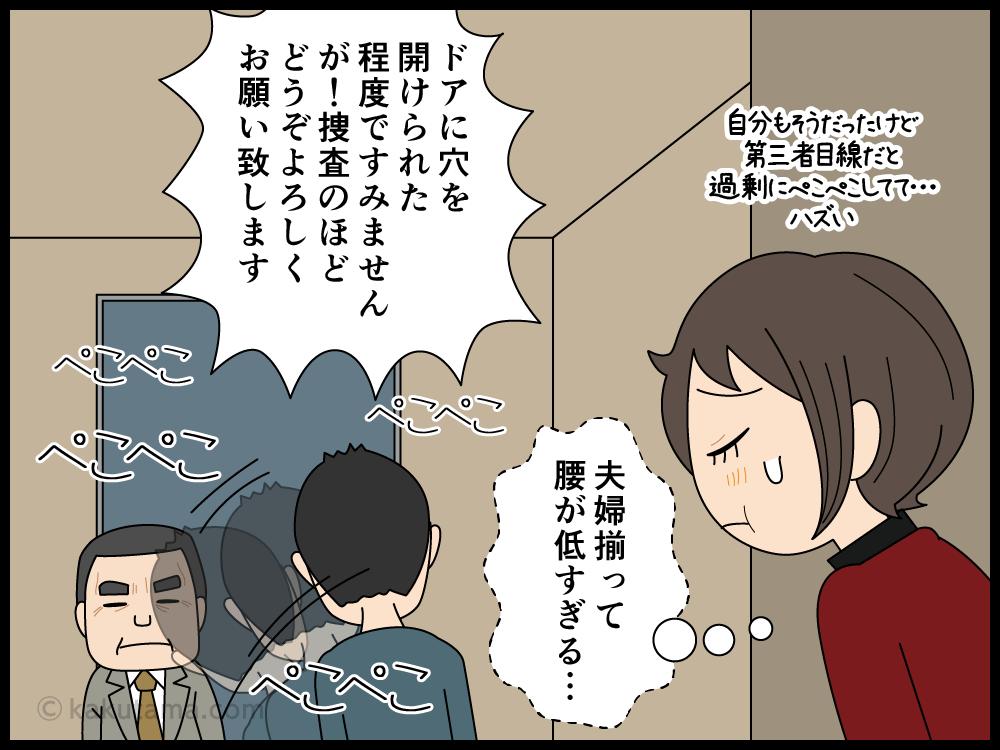 空き巣捜査で来たお巡りさんの人数にビビる漫画4