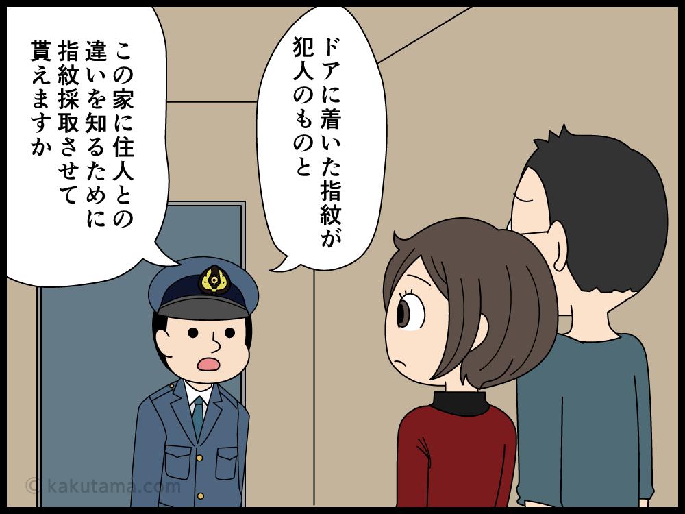現場に残った指紋採取の為に、被害者も指紋採取される漫画1