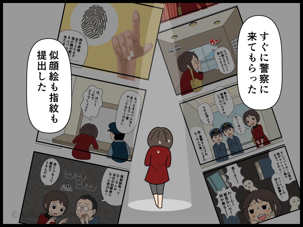 その後警察から何の連絡もなかった漫画1