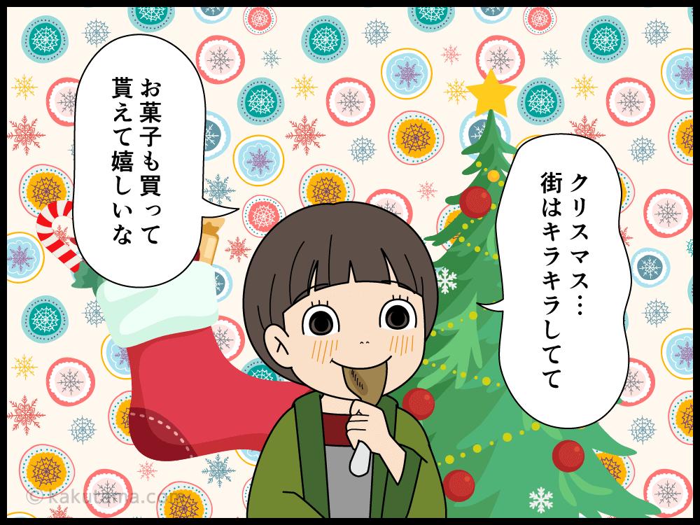 クリスマス後の食事が質素だった訳を悟る漫画1
