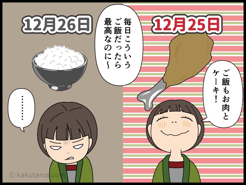 クリスマス後の食事が質素だった訳を悟る漫画2