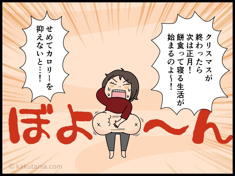 クリスマス後の食事が質素だった訳を悟る漫画4