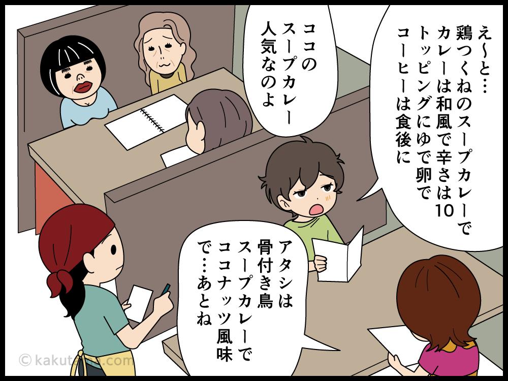 複雑なメニューが覚えきれないオバちゃんの漫画1