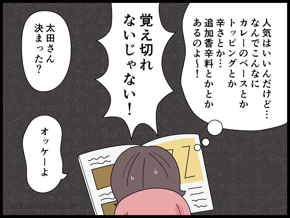 複雑なメニューが覚えきれないオバちゃんの漫画2
