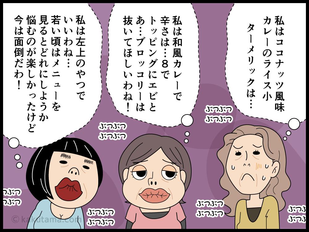 複雑なメニューが覚えきれないオバちゃんの漫画3