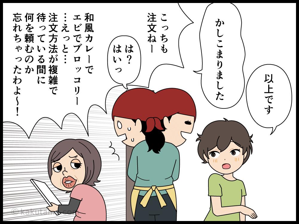複雑なメニューが覚えきれないオバちゃんの漫画4