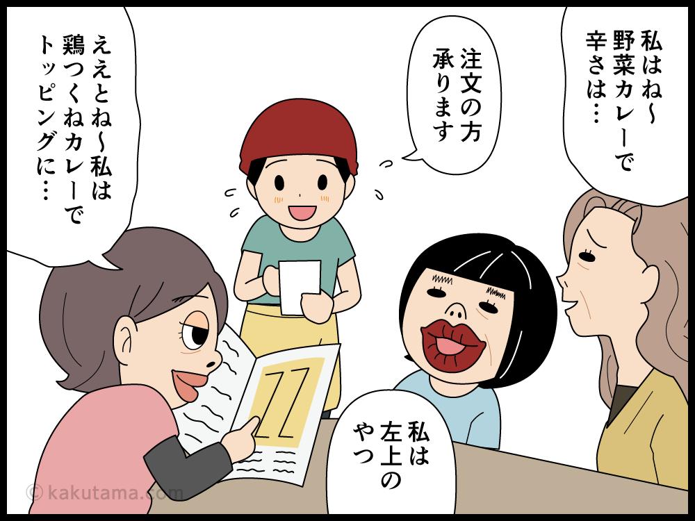 レストランの店員さんの復唱を聞いていないオバちゃんの漫画1
