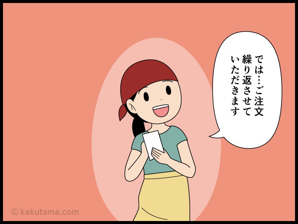 レストランの店員さんの復唱を聞いていないオバちゃんの漫画2