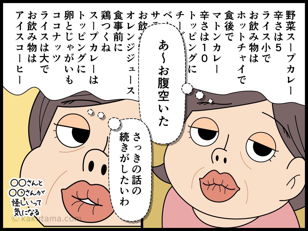 レストランの店員さんの復唱を聞いていないオバちゃんの漫画3