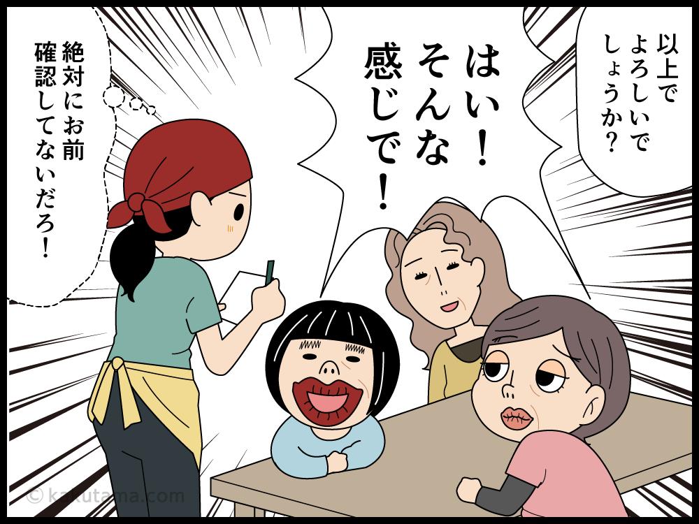 レストランの店員さんの復唱を聞いていないオバちゃんの漫画4