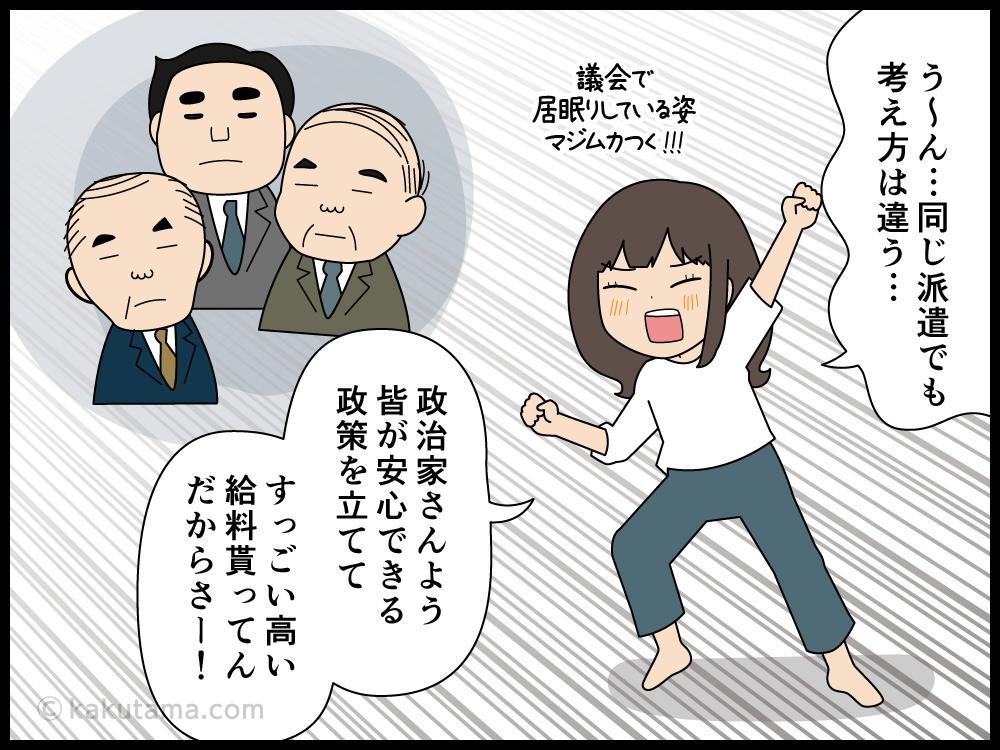 給付金と雇用どちらが欲しいか離す派遣社員の漫画
