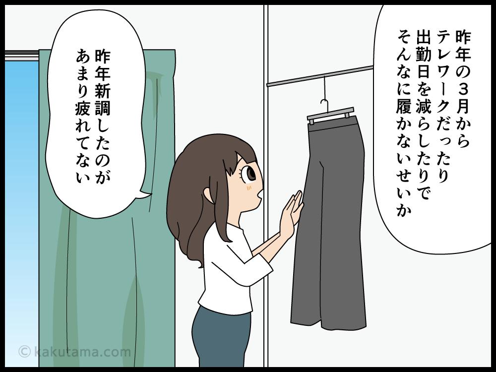 テレワークで仕事着を買わなくなった派遣社員の漫画2