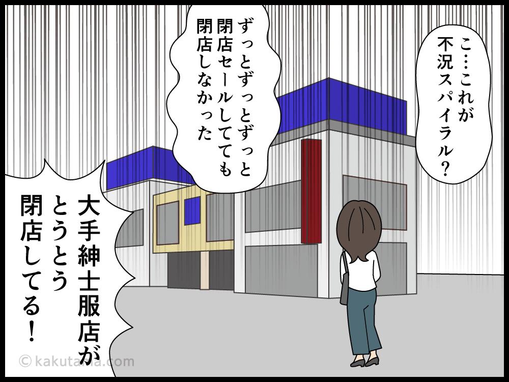 テレワークで仕事着を買わなくなった派遣社員の漫画4