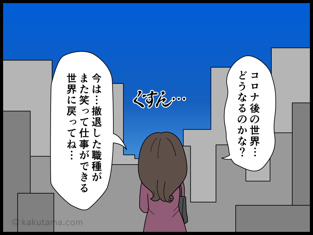 テレワーク中心の派遣社員が久々に都心に出て違和感を感じる漫画4