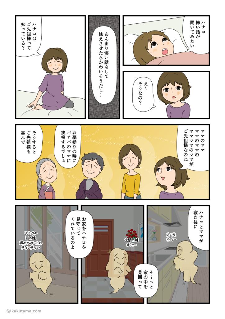 怖い話が聞きたいという娘にご先祖様の話を始める母の漫画
