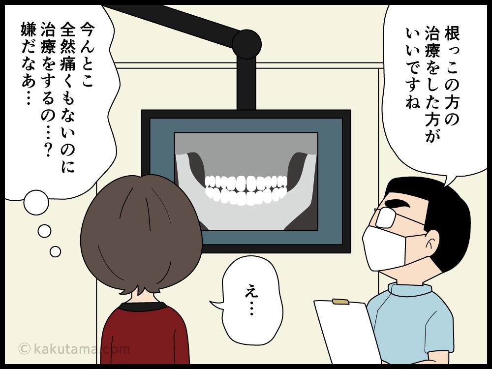 一度銀歯になった歯は一生は持たない漫画