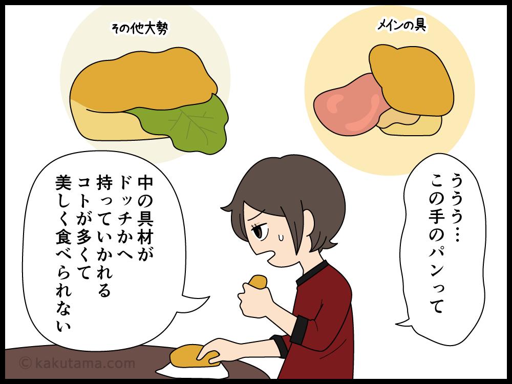 サンドウィッチが美しく食べられない漫画