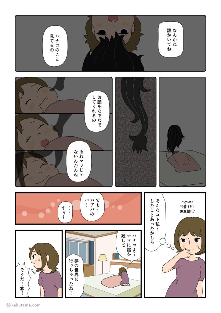 夜中に顔を撫ぜられる子どもの漫画