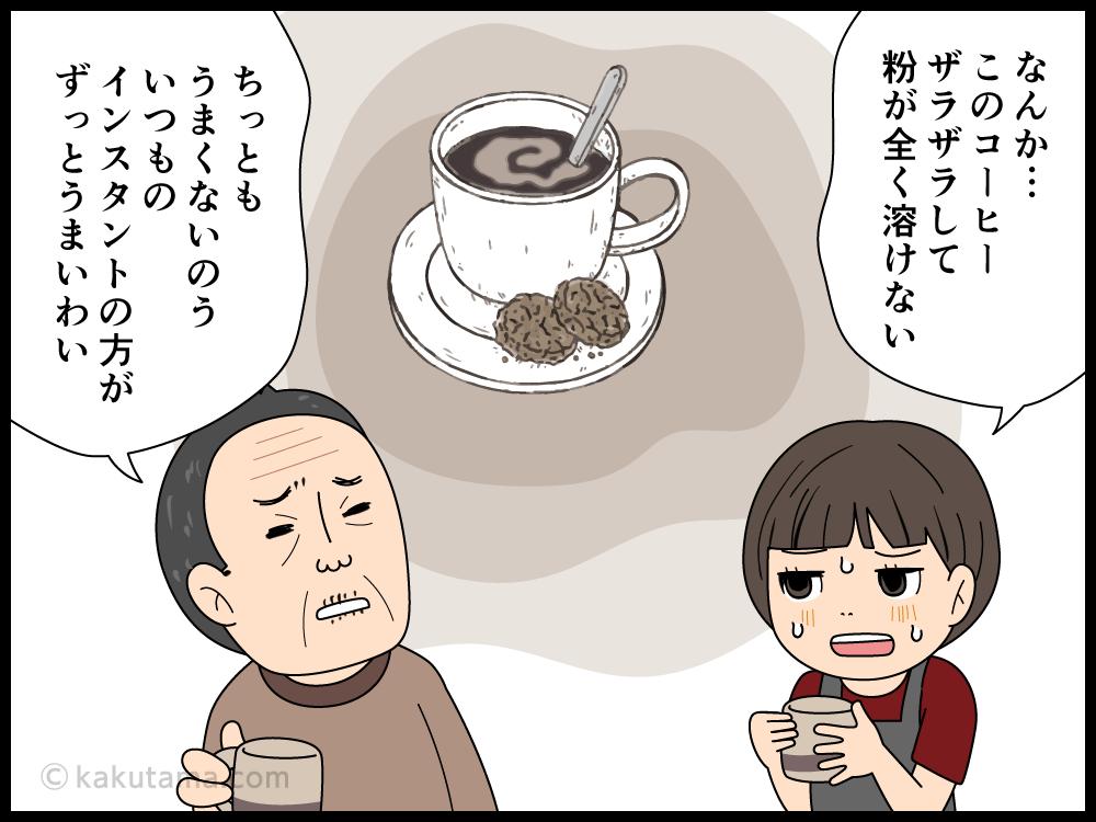コーヒーは好きだが挿れ方がわかっていない子どもの漫画