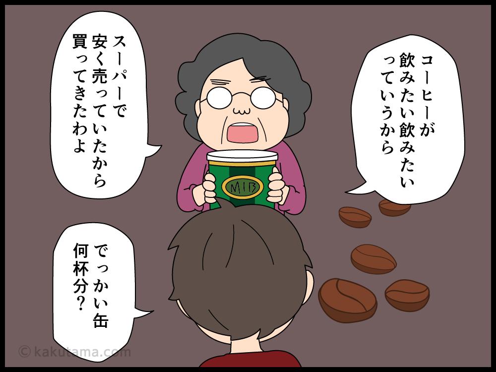 komako-coffee2-1