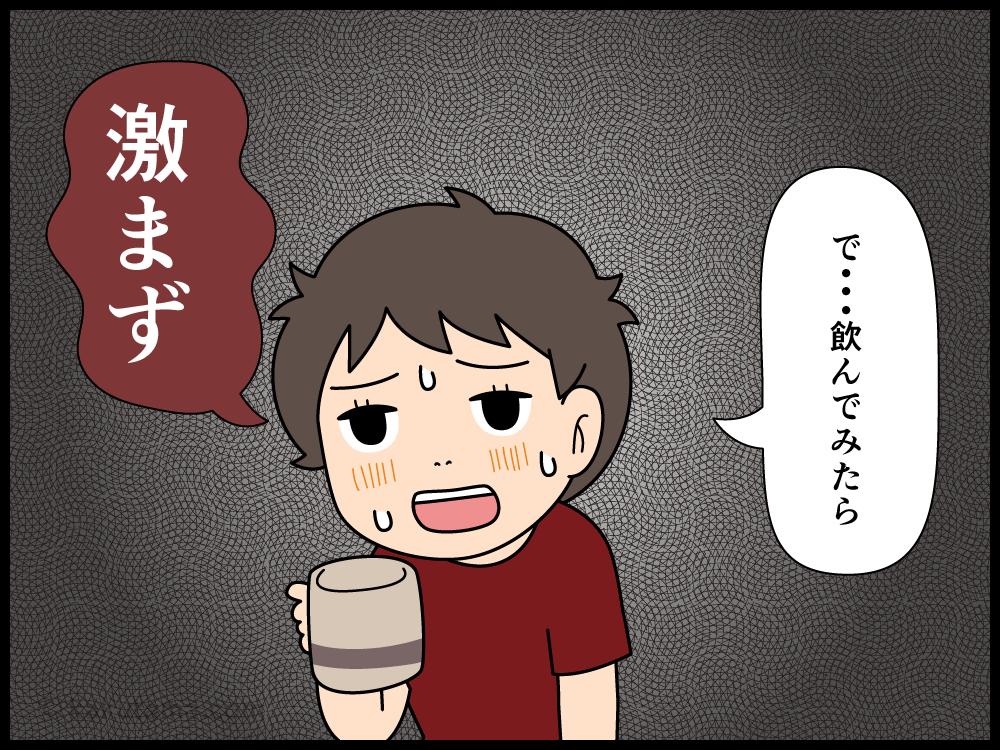 とても美味しくないコーヒーを買ってこられてうんざりする人の漫画