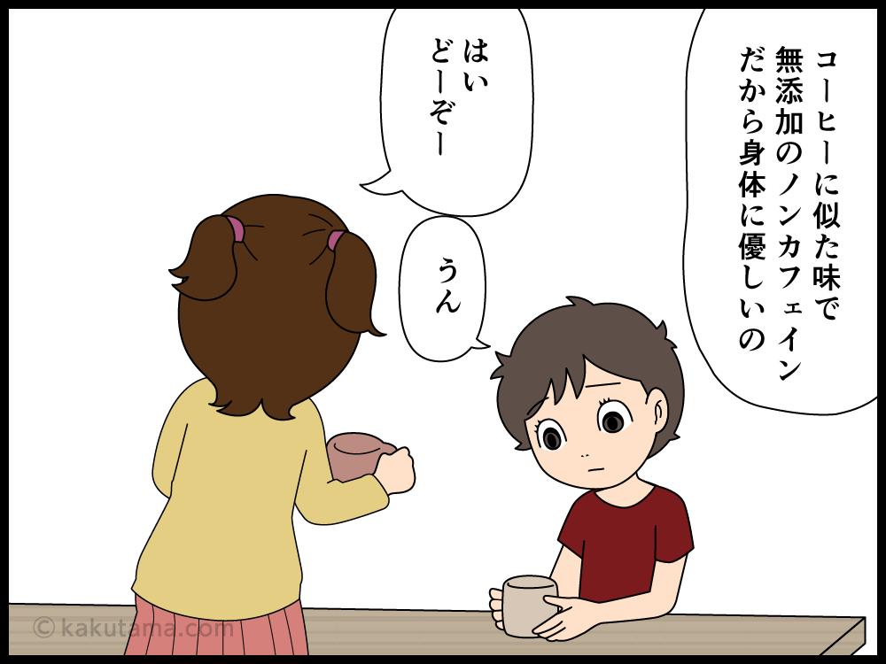 たんぽぽコーヒーを進められて複雑な気持ちの子供のマンガ