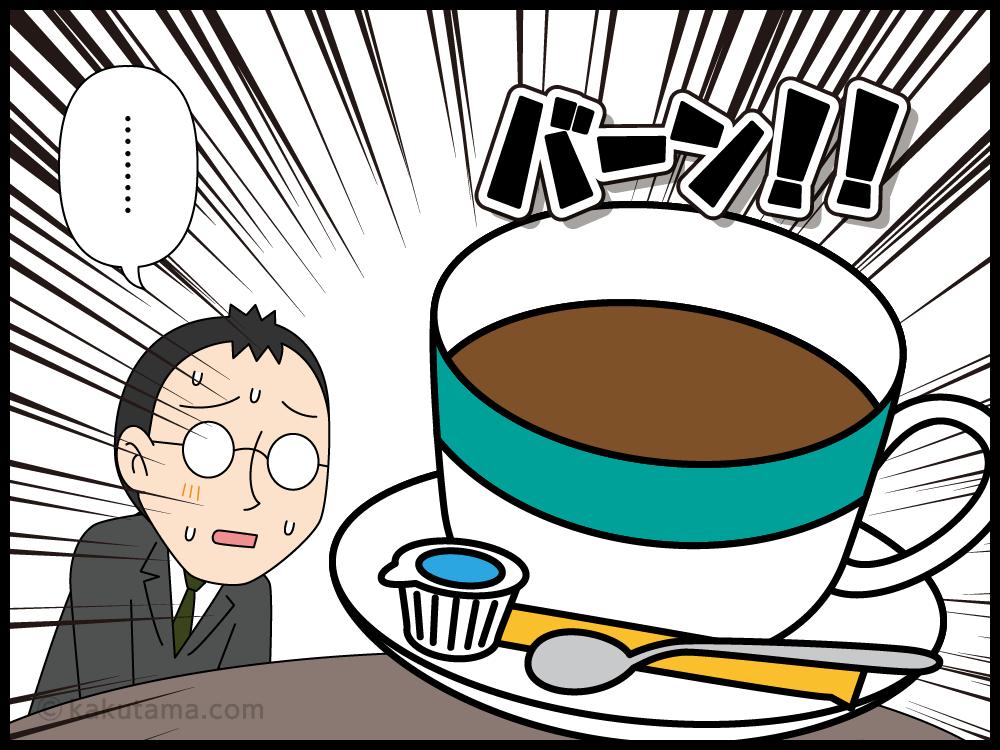 コーヒーが嫌いな人もいるマンガ