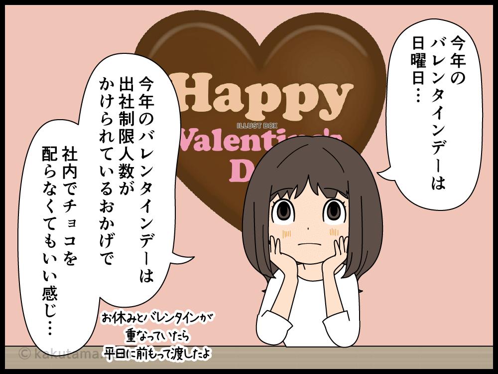 外出自粛の年のバレンタインデーはどうなっているかを考える派遣社員の漫画