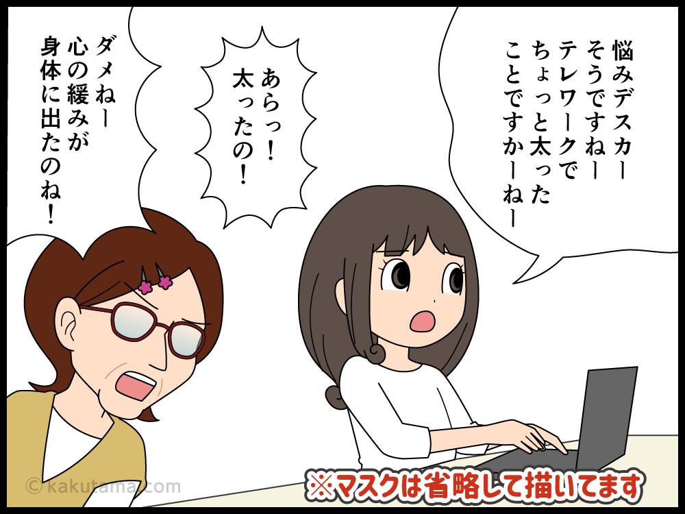 オフィスでの無駄話の内容にイラッとする派遣社員の漫画