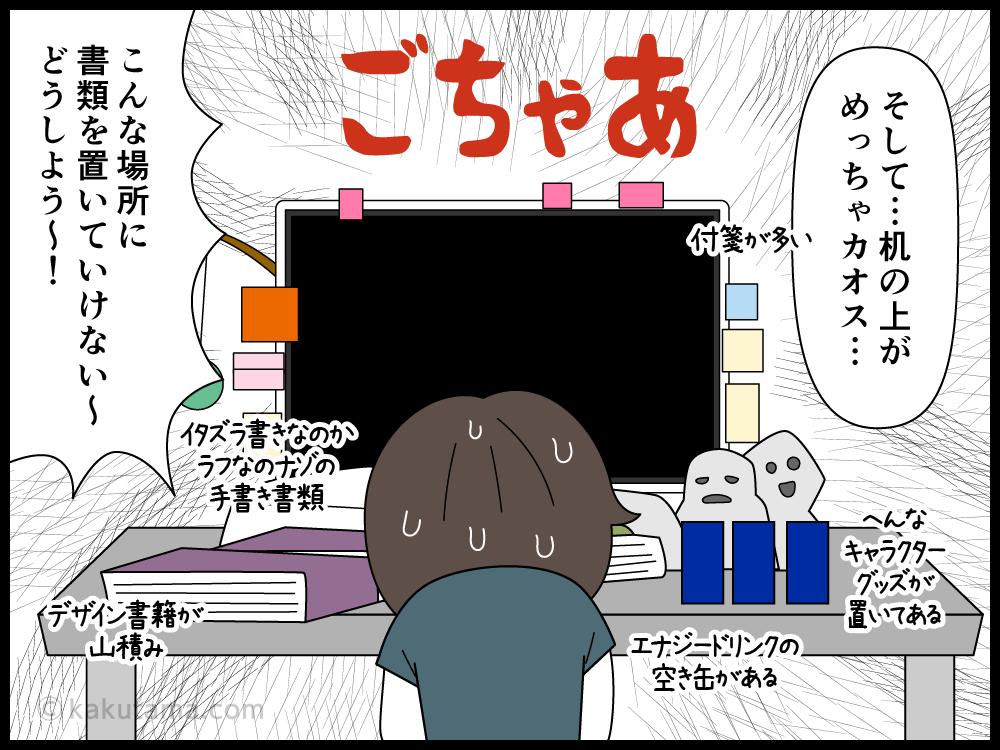 デザインルームのカオスな状況を見てビビる派遣社員の漫画