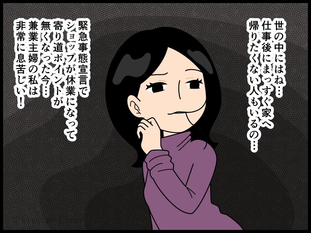まっすぐ帰りたい独身とまっすぐ帰りたくない既婚者の漫画