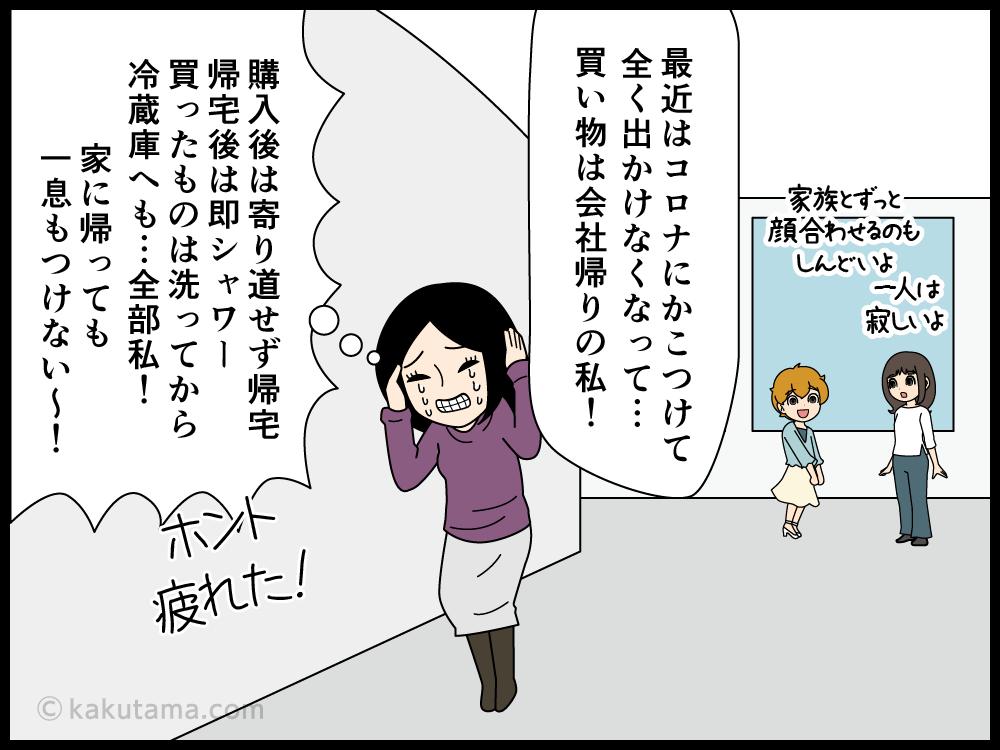 家族がずっと家に居て心が休まらない派遣社員、兼業主婦の漫画