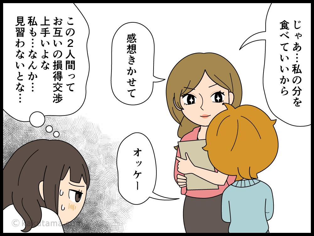 女子同士の交渉力に感心する派遣社員の漫画