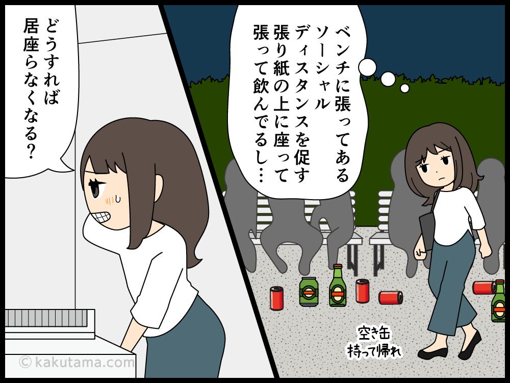 路上飲みを止めさせる方法を模索する派遣社員の漫画