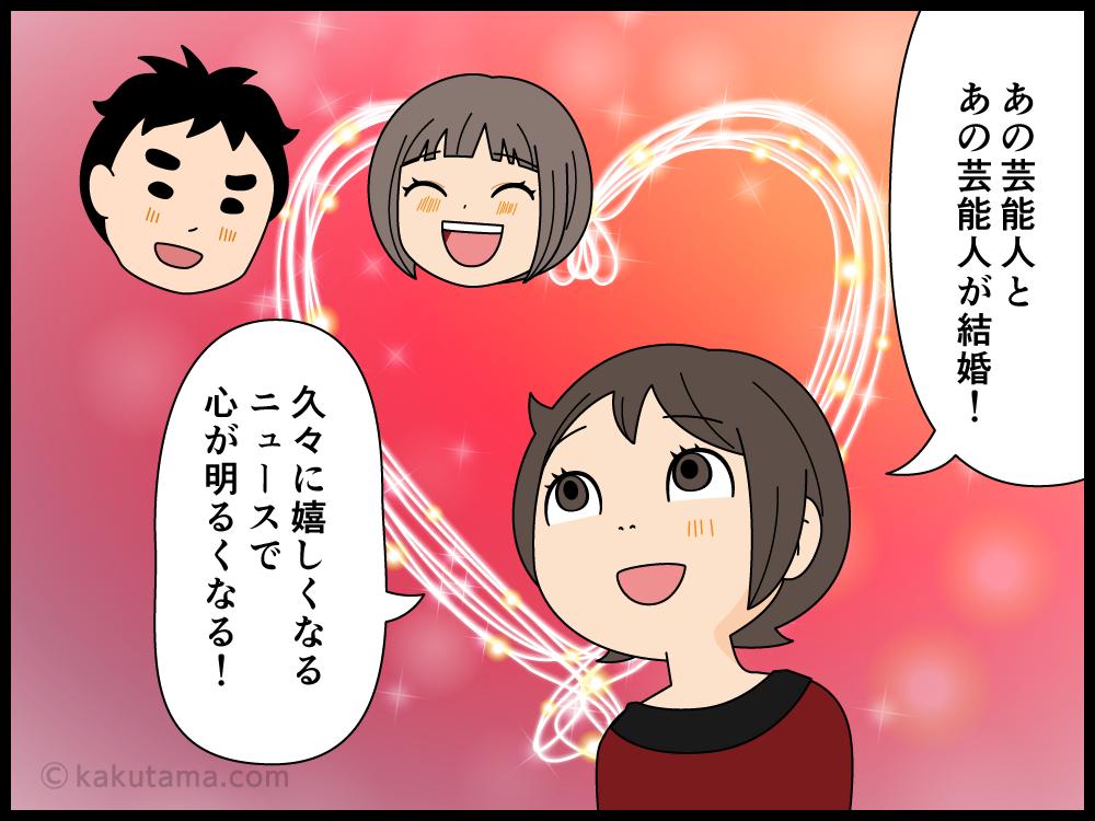 芸能人の結婚に嬉しくなる漫画