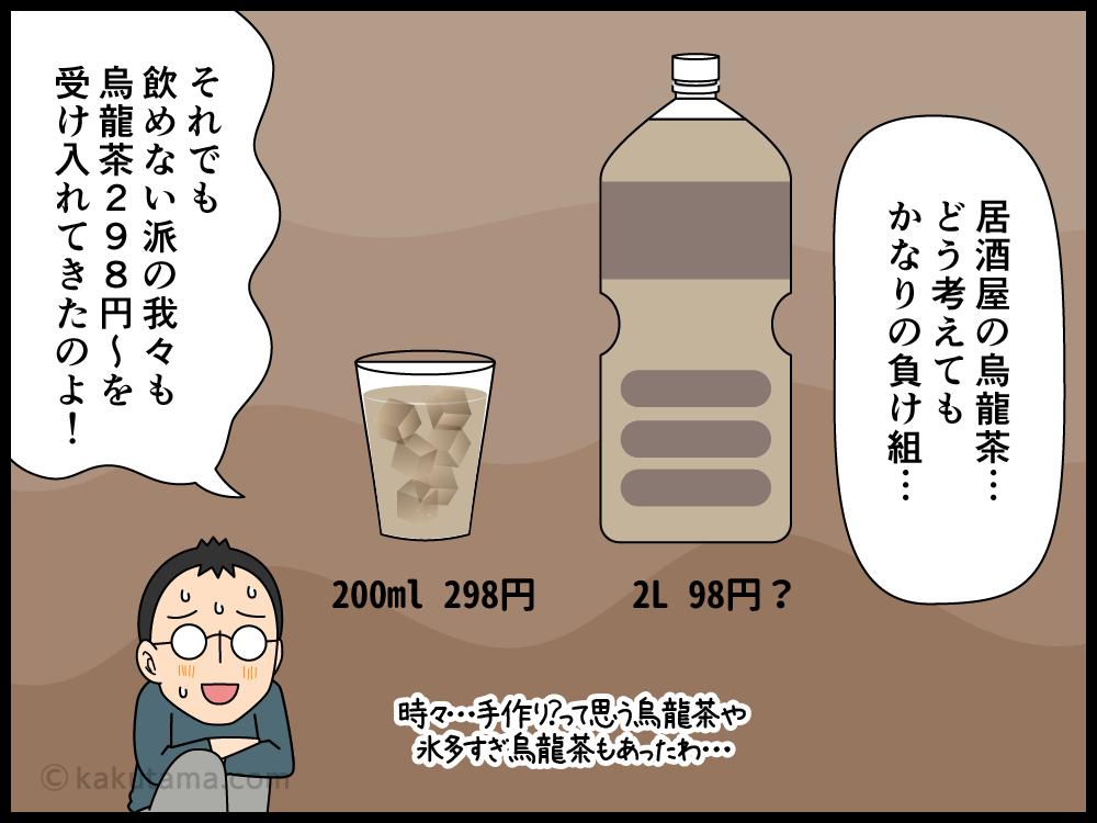 ノンアルコール派の悲しみを訴える漫画
