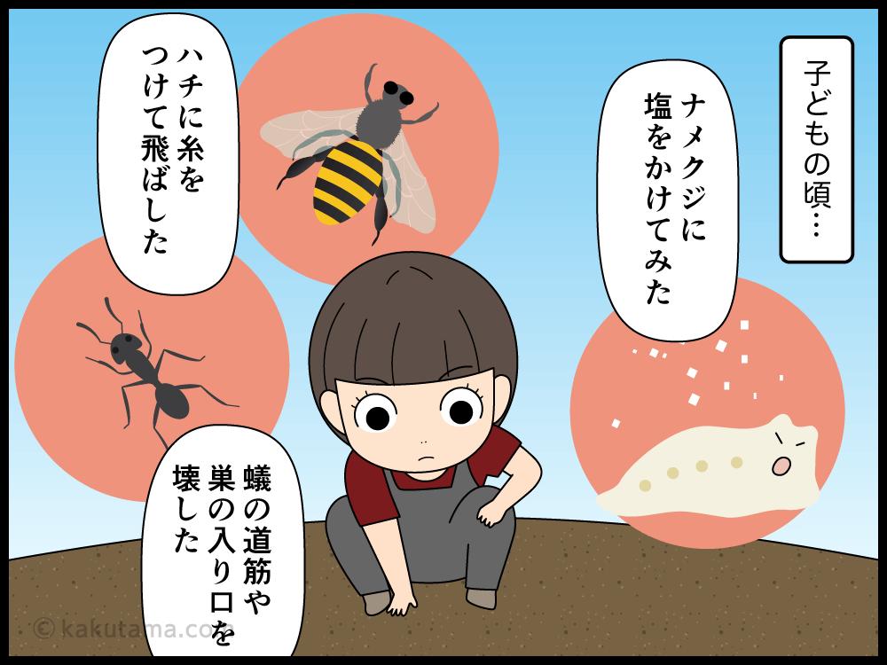 虫にも命があるって思うようになった中年主婦の漫画